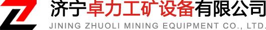 济宁卓力工矿设备有限公司