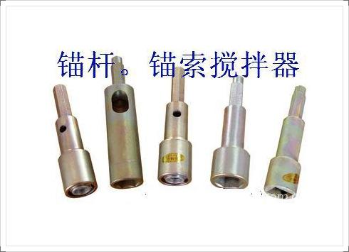 JQG28/B19锚杆搅拌器