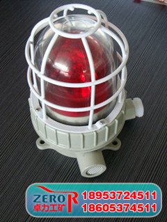 防爆声光报警器BBJ