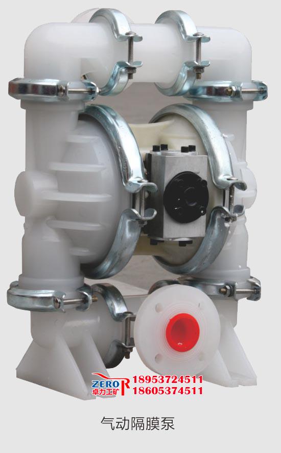 煤鸿运国际官网入口气动隔膜泵