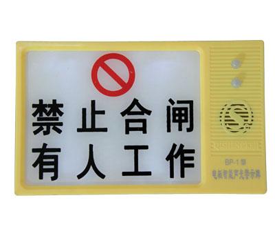 电板声光智能警示牌