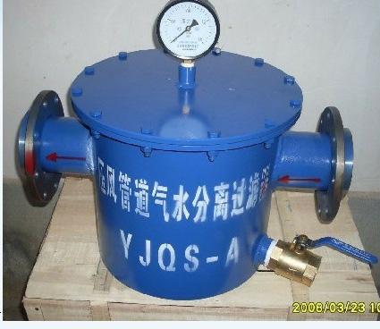 YJQS-A气水分离过滤器