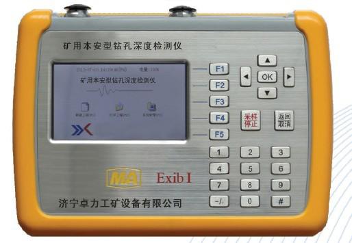 千赢官方下载本安型钻孔深度检测仪