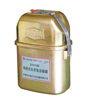 ZH45隔绝式化学氧自救器
