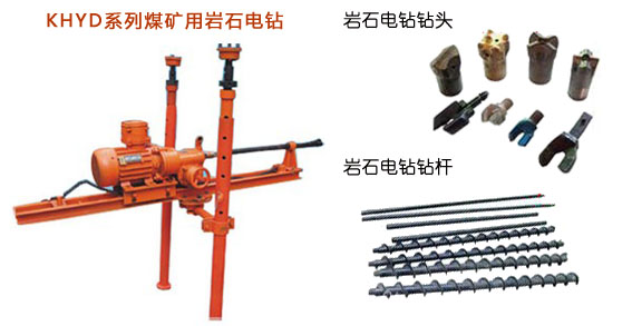 KHYD-ZJ钻架支撑岩石电钻